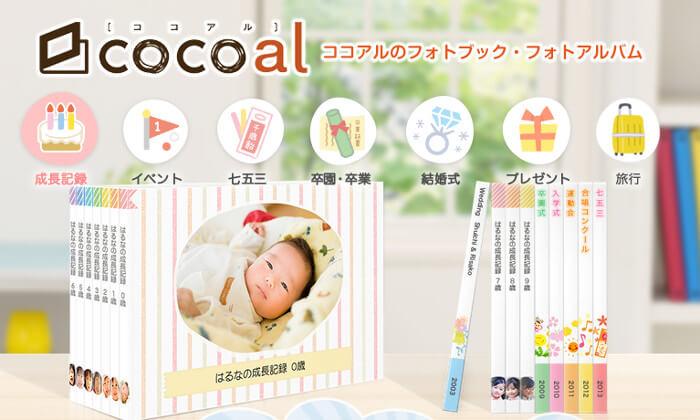 cocoal(ココアル)