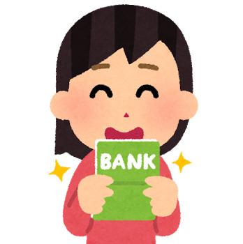 銀行の貯金通帳を見て喜んでいる女性