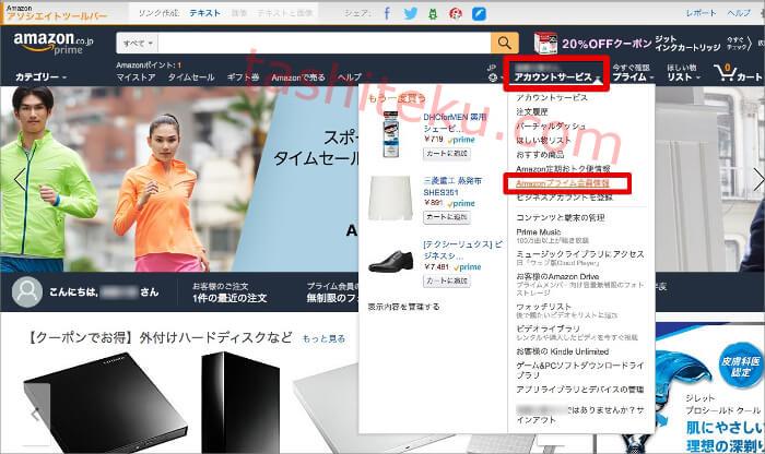 amazonプライム会員キャンセル画面