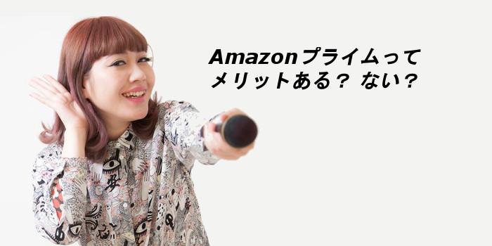 Amazonプライムってメリットある?ない?