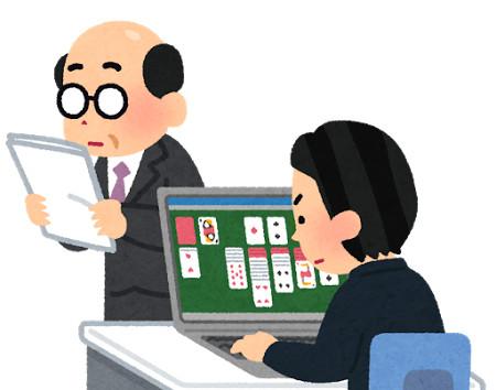 仕事中にパソコンでゲームをしている男性社員