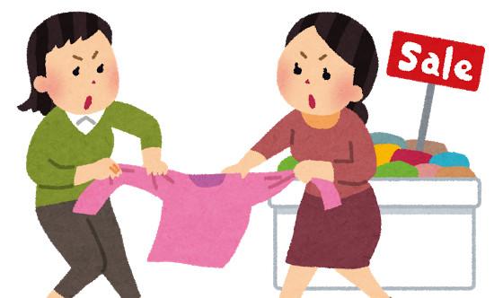 セールで商品を取り合いしている女性