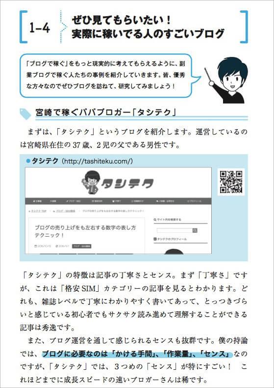 宮崎で稼ぐパパブロガー「タシテク」