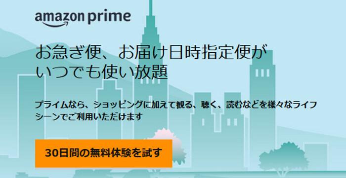 amazonプライム申込画面