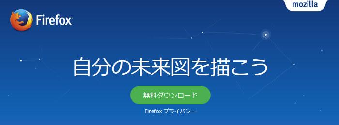 firefoxダウンロード画面