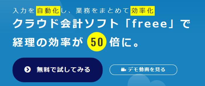 会計ソフトfreee申込画面