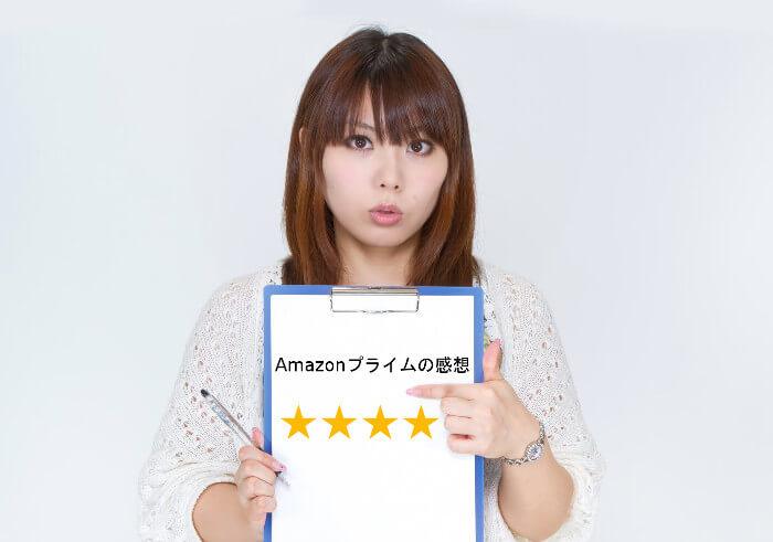 amazonプライムを評価している女性