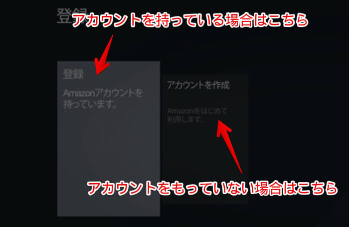 AmazonのFire TV Stickのamazonアカウント設定画面