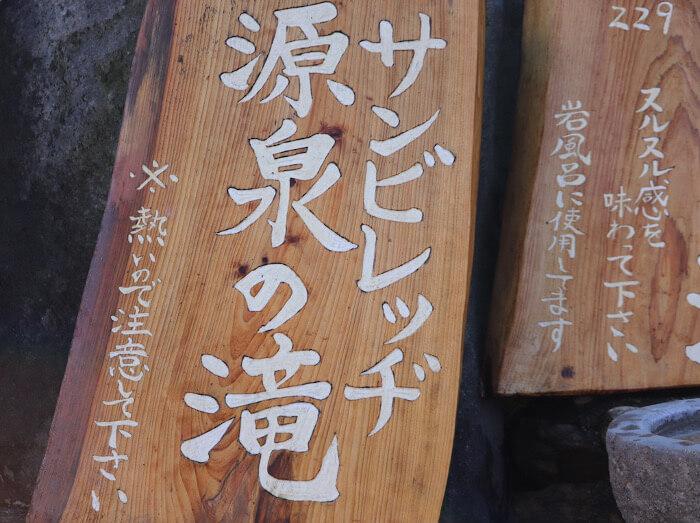 サンビレッヂ源泉の滝