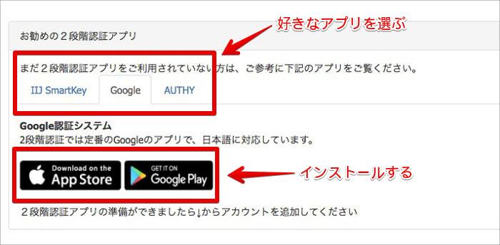 2段階認証アプリ