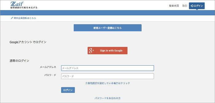 zaifログイン画面