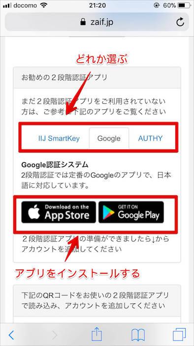 二段階認証アプリ