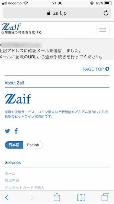 zaif確認メール画面