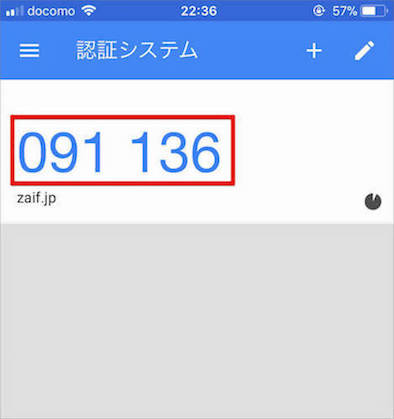 Google Authenticatorの画面