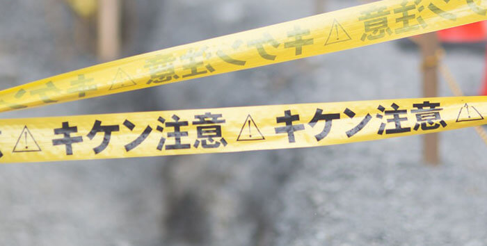 危険注意の張り紙