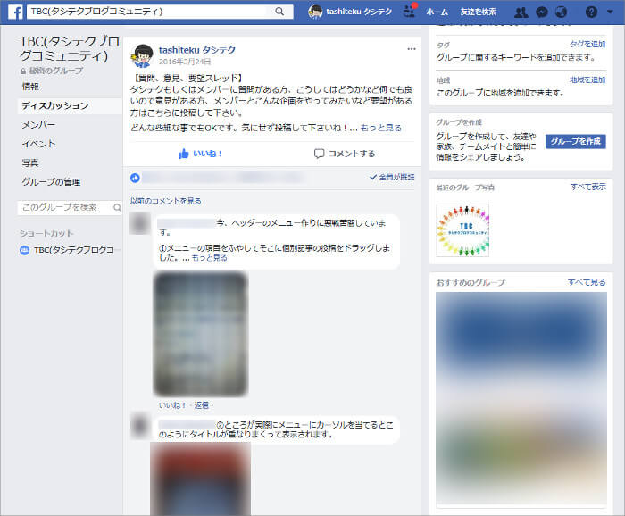 FacebookページでのTBCサービス内容