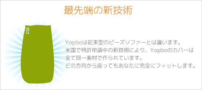 ヨギボーの最先端の技術