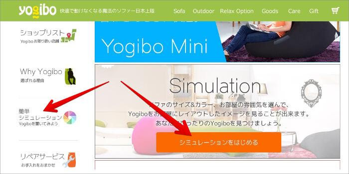 ヨギボーレイアウトシミュレーションパソコン画面