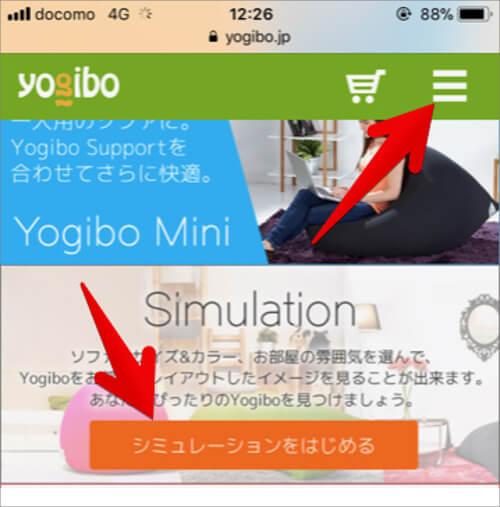 ヨギボーレイアウトシミュレーションスマホ画面