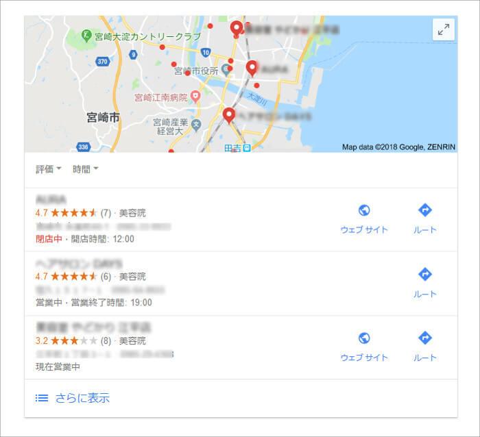 「宮崎市 美容室」でローカル検索したときの検索結果