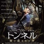 韓国映画「トンネル 闇に鎖された男」