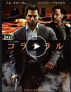 トムクルーズとジェイミーフォックスのW主演映画「コラテラル」