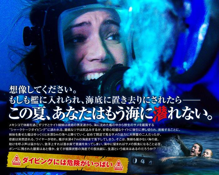 サメ映画海底47メートル