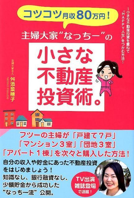 """コツコツ月収80万円!主婦大家""""なっちー""""の小さな不動産投資術"""