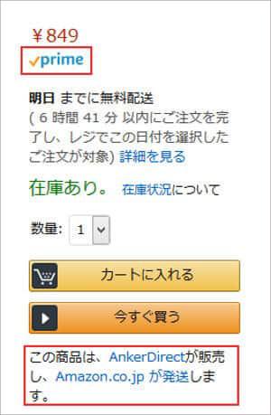 Amazon商品購入画面