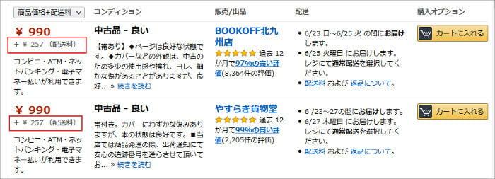 Amazonマーケットプレイス商品購入画面