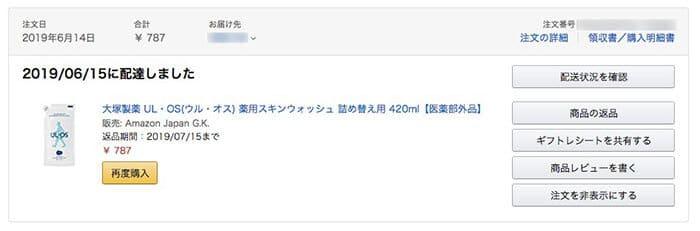 amazonの購入履歴画面