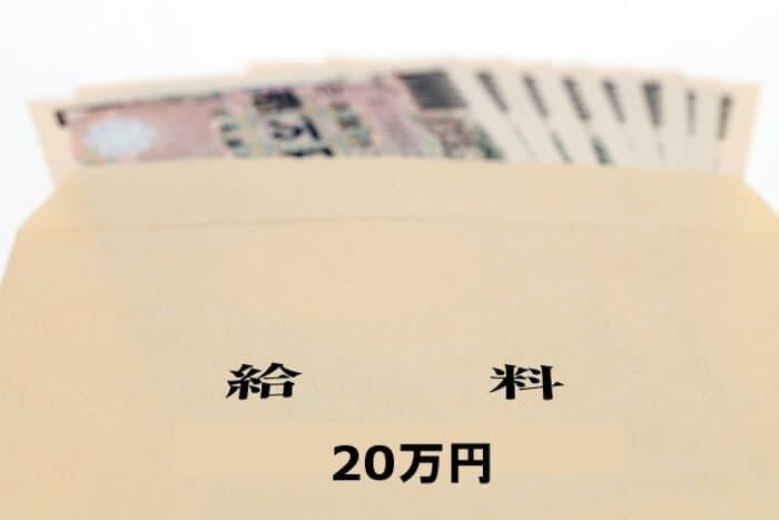20万円の入った給与袋