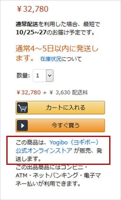 amazonのヨギボー販売画面
