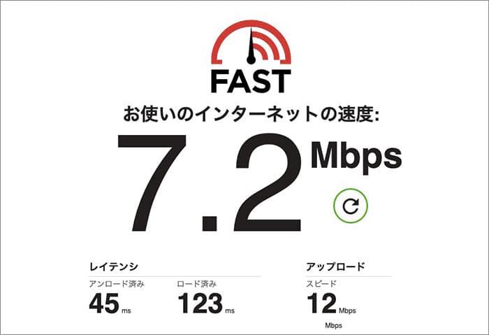 インターネット回線速度計測