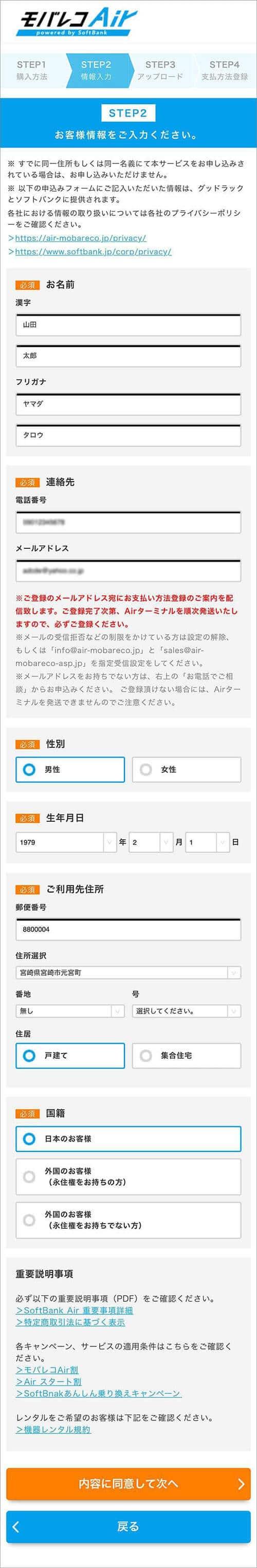 モバレコエアーの申し込み画面