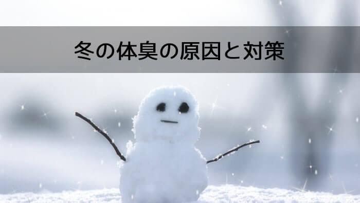 冬の体臭の原因と対策