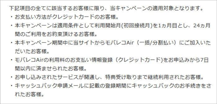 モバレコAirの新規加入で28,000円キャッシュバックの条件