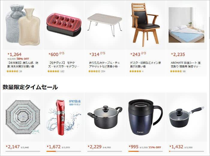 Amazon商品
