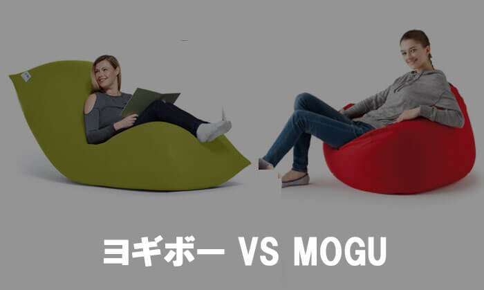 ヨギボーVS MOGU(モグ)