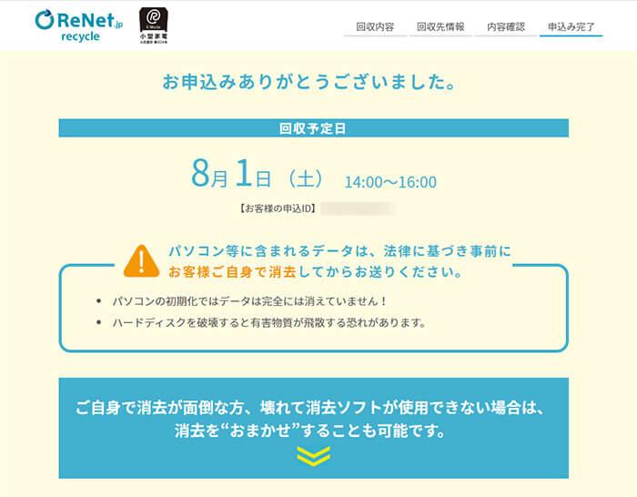 パソコン回収のリネットジャパン