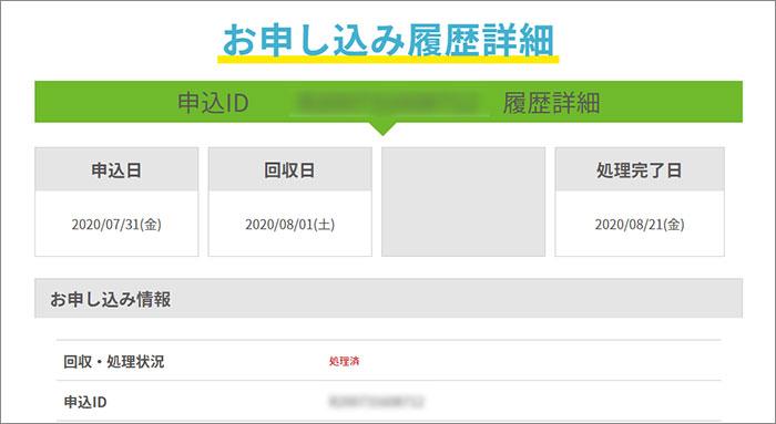 リネットジャパン廃棄完了