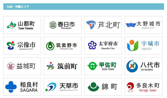 リネットジャパン提携自治体
