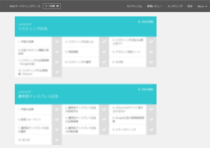 テックアカデミーWebマーケティングコース内容