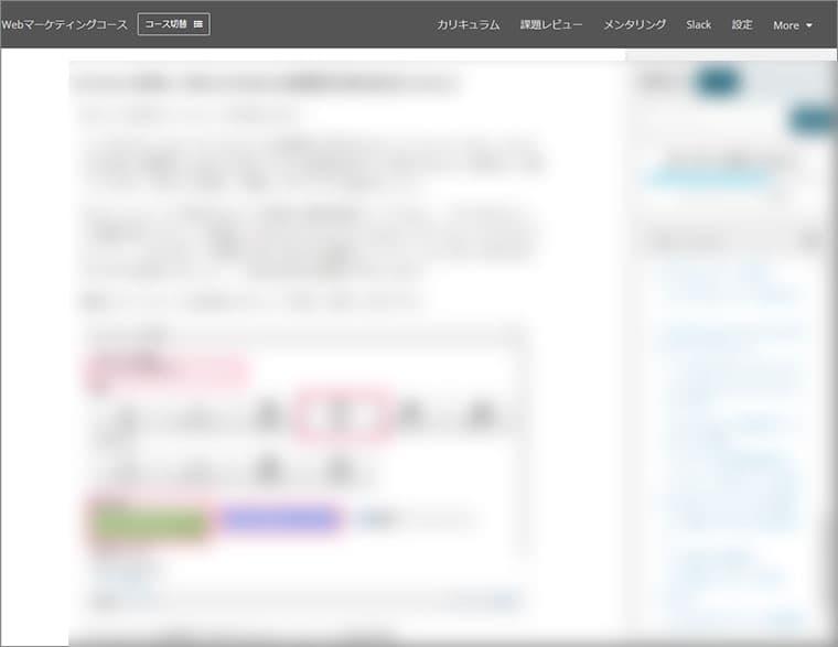テックアカデミーWebマーケティングコースの学習画面